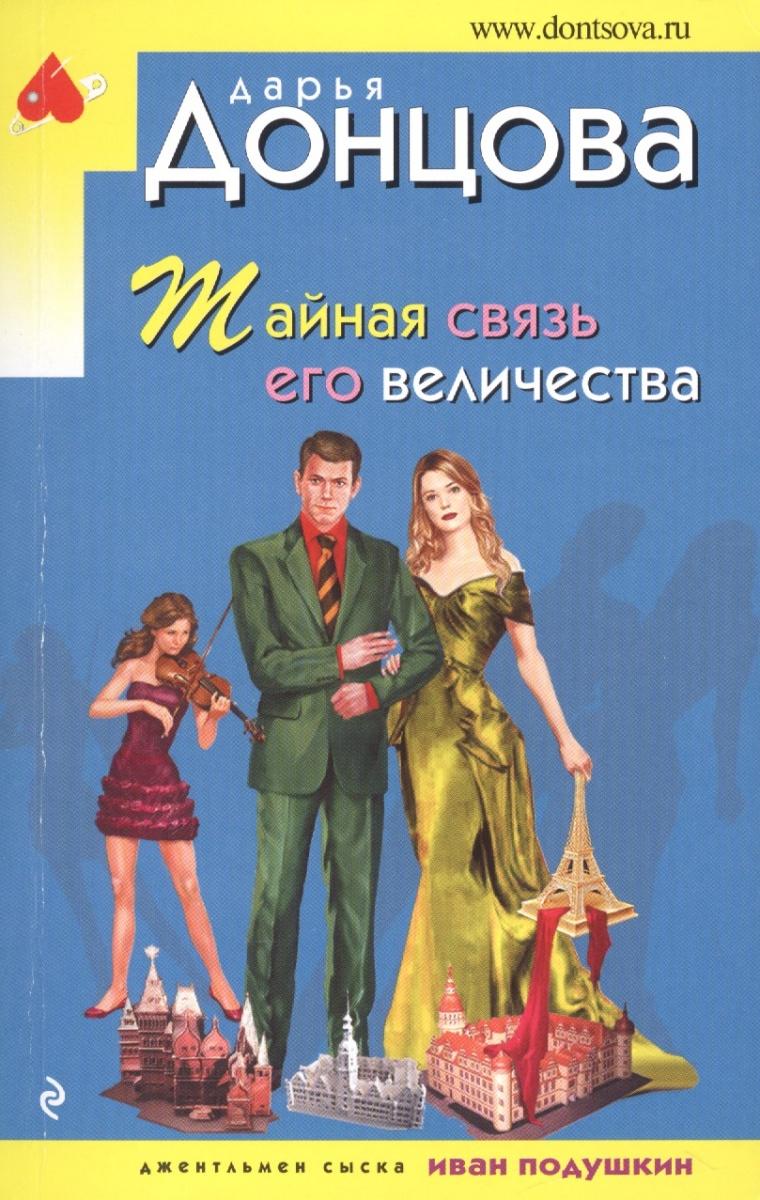 Донцова Д. Тайная связь его величества рубина д рубина 17 рассказов