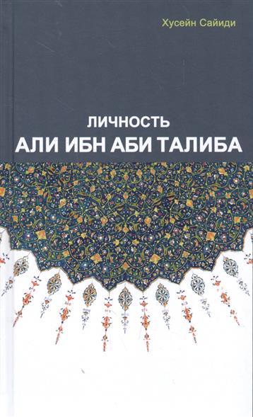 Сайиди Х. Личность Али Ибн Аби Талиба ISBN: 9785906859167 тустари таки мухаммад решения и мудрость али ибн аби талиба