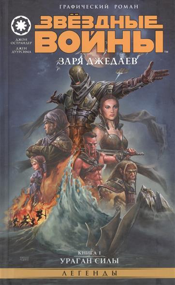 Дуурсима Дж., Острандер Дж. Звездные Войны. Заря джедаев. Книга 1. Ураган силы