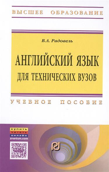 Радовель В. Английский язык для технических вузов. Учебное пособие