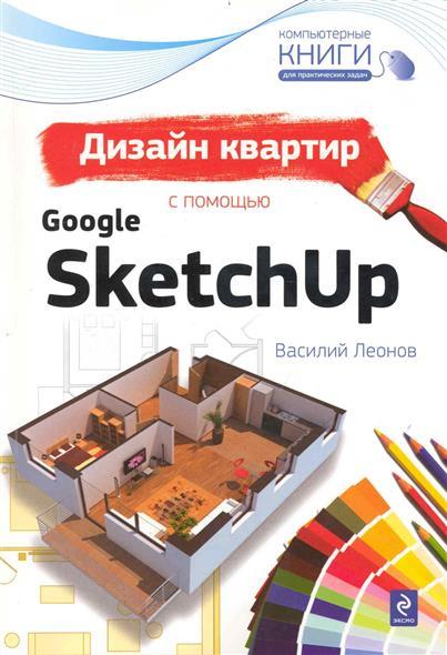 Дизайн квартиры с помощью Google SketchUp