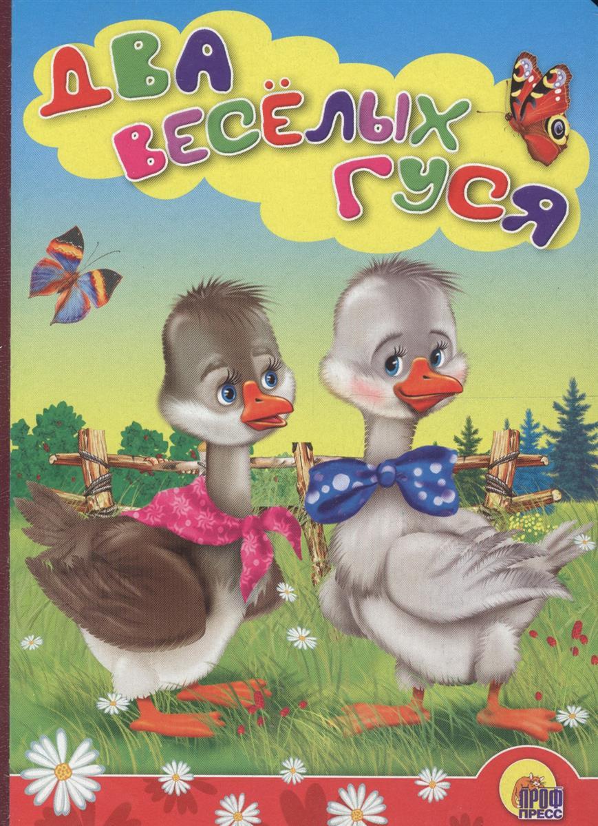 Два веселых гуся ISBN: 9785378007424 два веселых гуся
