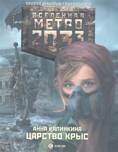 Калинкина А. Метро 2033: Царство крыс калинкина а в метро 2033 сумрачный свет комплект из 3 книг