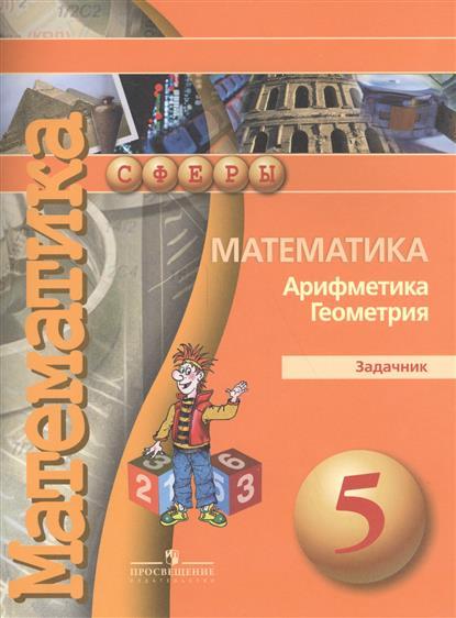 Математика. Арифметика. Геометрия. Задачник. 5 класс. Учебное пособие для общеобразовательных организаций