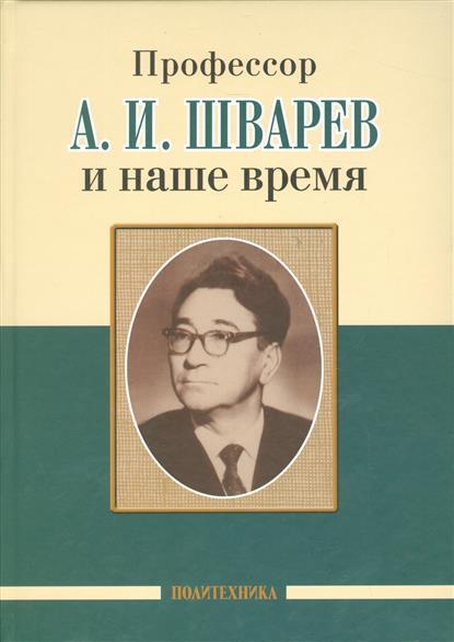 Профессор А.И. Шварев и наше время. Профессор А.А. Скоромец и его кафедра