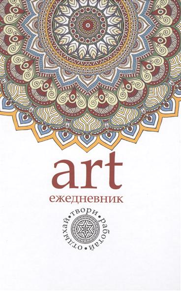 ART ежедневник. Твори, работай, отдыхай art ежедневник твори работай отдыхай