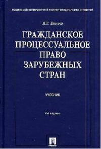 Гражданское процес. право зарубеж. стран
