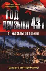 Год призыва 43-й От Блокады до Победы
