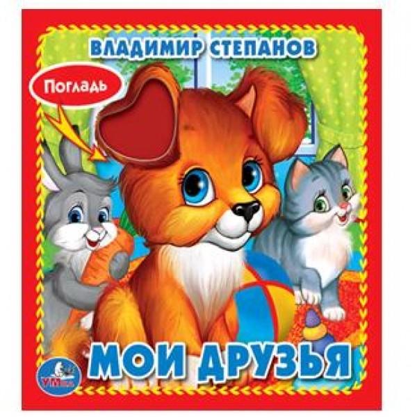 Степанов В. Мои друзья (книжка-картонка с тактилом) в степанов ю тюрина утята истории с загадками книжка игрушка
