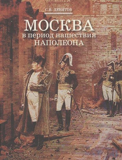 Москва в период нашествия Наполеона. С использованием материалов книги генерала от инфантерии Н.П. Михневича