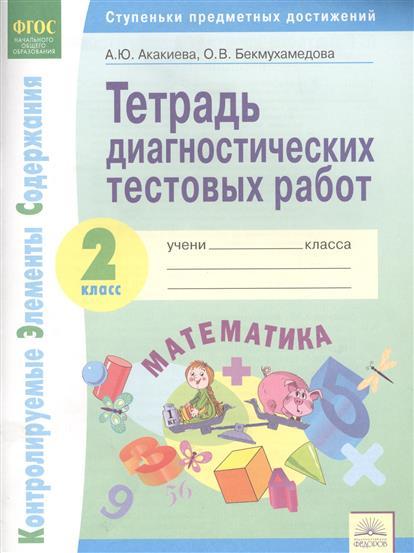 Тетрадь диагностических тестовых работ. Математика. 2 класс