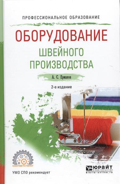 Ермаков А. Оборудование швейного производства. Учебное пособие для СПО оборудование для производства малых архитектурных форм