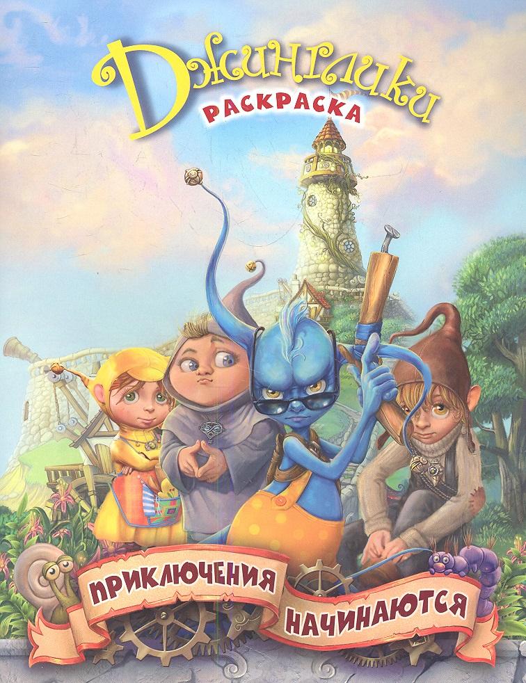 Рой О. Приключения начинаются: раскраска рой о второй этаж сказка раскраска