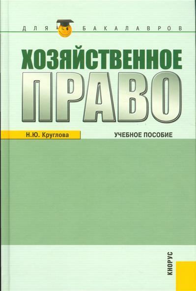 Круглова Н. Хозяйственное право. Учебное пособие