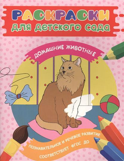 Косолапова М. (отв. ред.) Домашние животные. Познавательное и речевое развитие. Соотвествует ФГОС ДО ISBN: 9785353080312