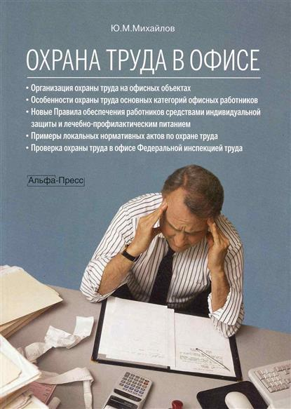 Охрана труда в офисе