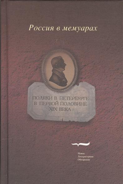 Поляки в Петербурге в первой половине 19 века