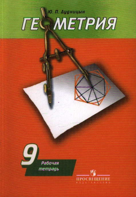 Дудницын Ю. Геометрия 9 кл Раб. тетрадь атанасян л бутузов в глазков ю юдина и геометрия 8 кл раб тетрадь