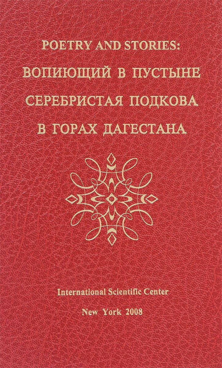 Давыдов И. Poetry and stories: вопиющий в пустыне, серебристая подкова, в горах Дагестана poetry and commitment