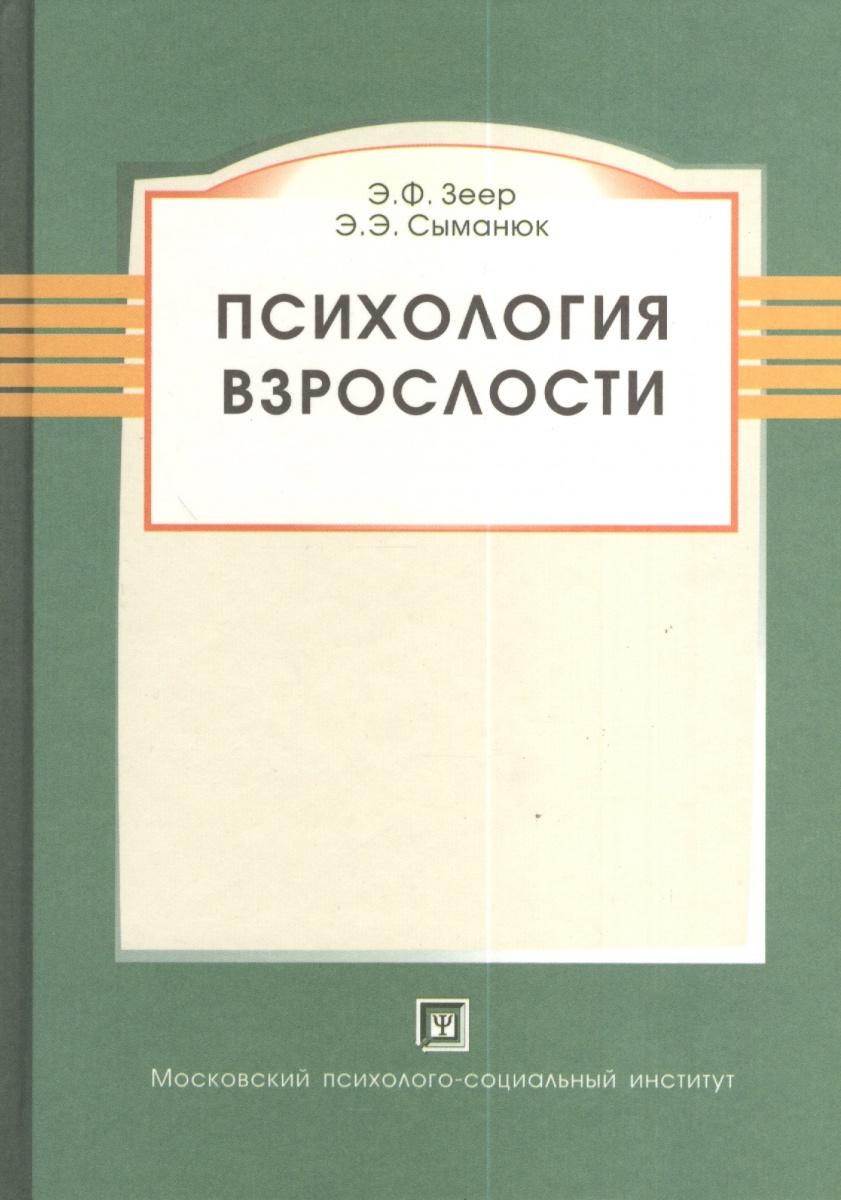 Зеер Э., Сыманюк Э. Психология взросления. Учебное пособие