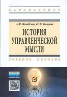 История управленческой мысли. Учебное пособие