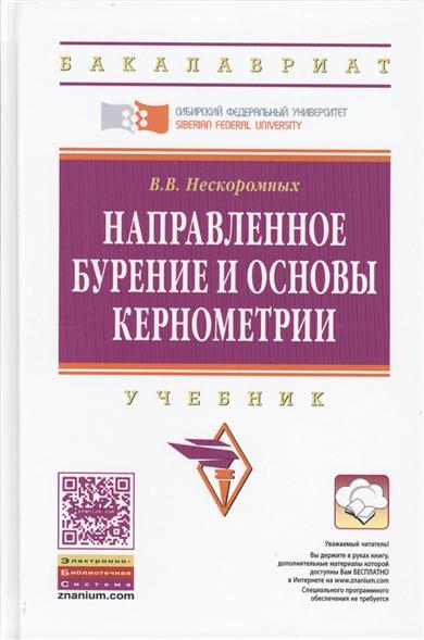 Нескоромных В. Направленное бурение и основы кернометрии. Учебник. Второе издание ISBN: 9785160099873 в в нескоромных бурение скважин учебное пособие