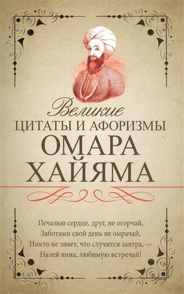 Великие цитаты и афоризмы Омара Хайяма