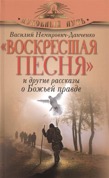 Немирович-Данченко В. Воскресшая песня и другие рассказы о Божьей правде