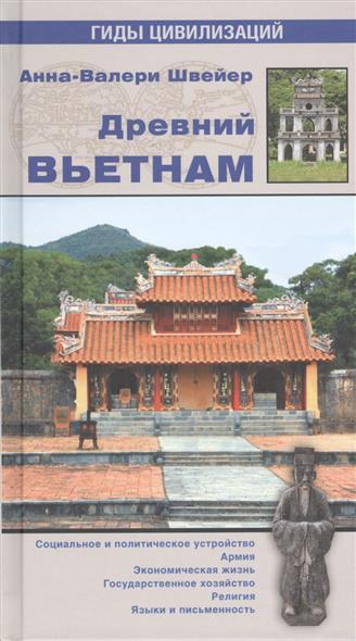 Швейер А. Древний Вьетнам