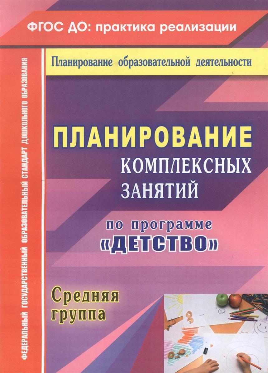 Фото Ефанова З., Елоева А. Планирование комплексных занятий по программе Детство. Средняя группа детство лидера