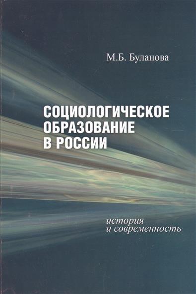 Буланова М. Социологическое образование в России. История и современность