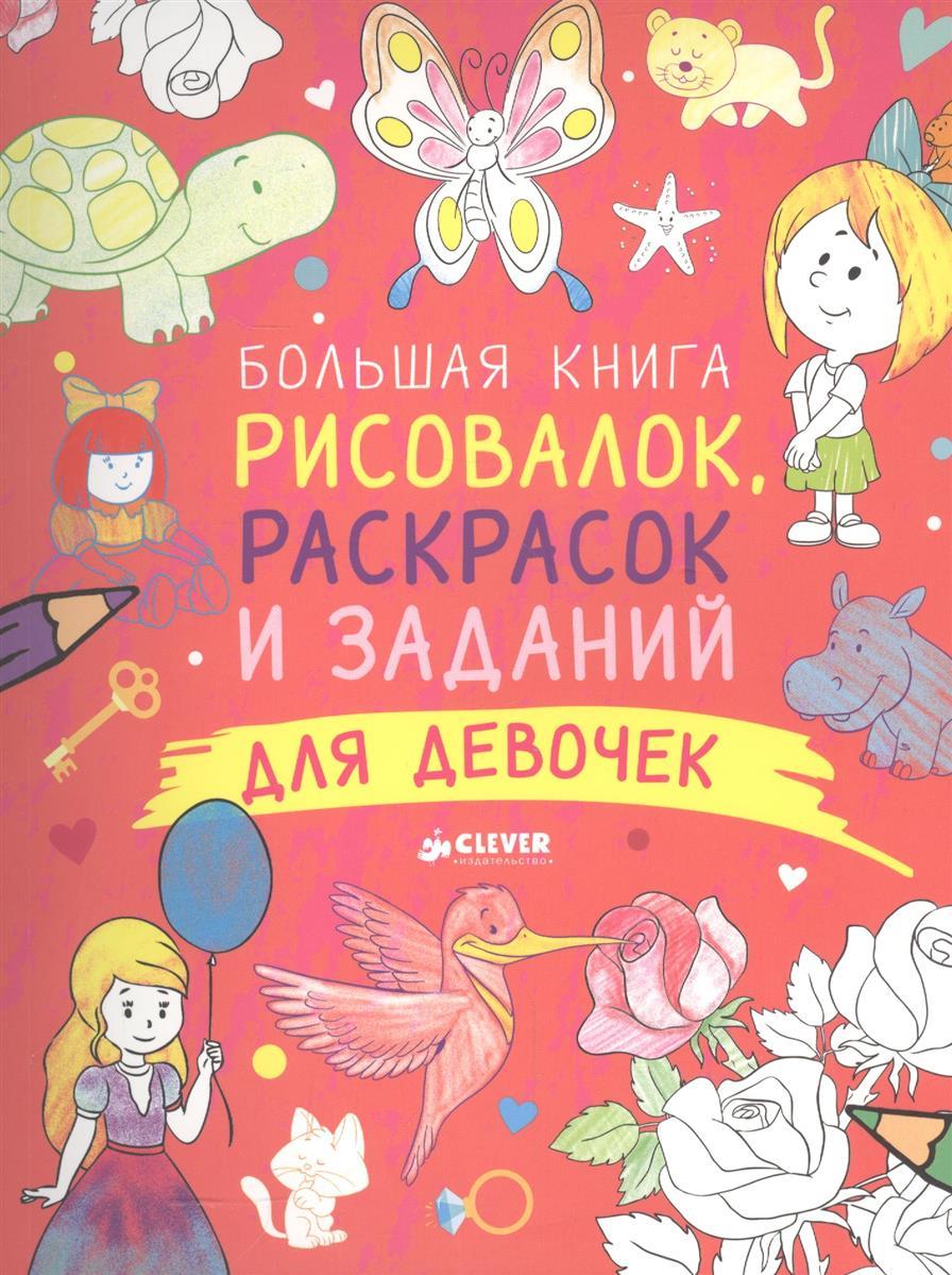 Покидаева Т. Большая книга рисовалок, раскрасок и заданий для девочек