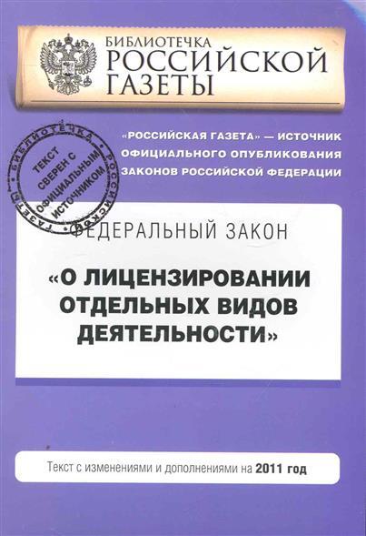 ФЗ О лицензировании отдельных видов деятельности