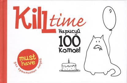 Олейник Е. (ред.) Kill Time. Нарисуй 100 котов. Выпуск 1 отсутствует kill time нарисуй 100 котов выпуск 1