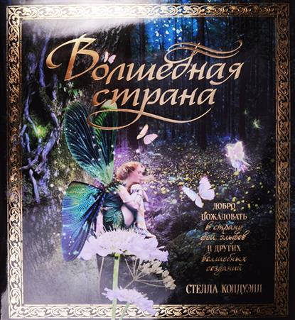 Колдуэлл С. Волшебная страна ISBN: 9785389116351 волшебная страна