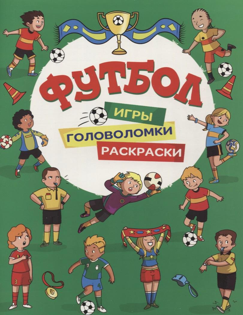 Новикова Е. (отв. ред.) Футбол
