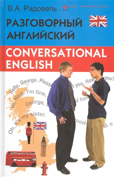 Разговорный английский Conversational English