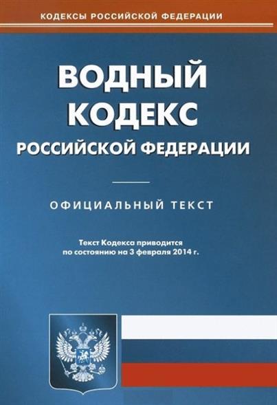Водный кодекс Российской Федерации. Официальный текст. Текст Кодекса приводится по состоянию на 3 февраля 2014 г.