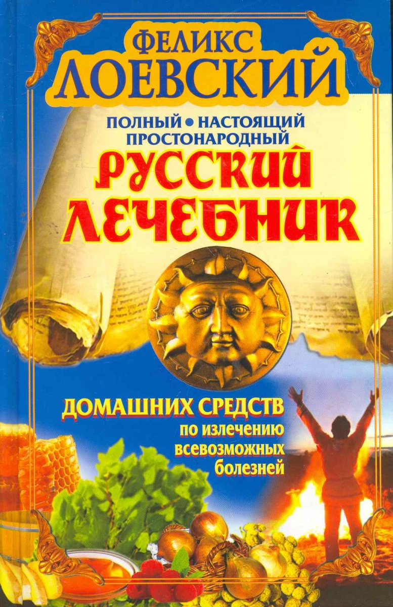 Полный настоящий простонародный русский лечебник…