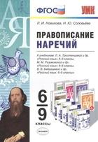Правописание наречий. 6-9 классы. К учебникам: Л.А. Тростенцовой и др.
