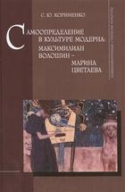 Самоопределение в культуре модерна: Максимилиан Волошин - Марина Цветаева