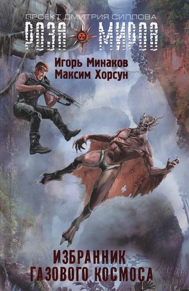 Минаков И., Хорсун М. Избранник космоса