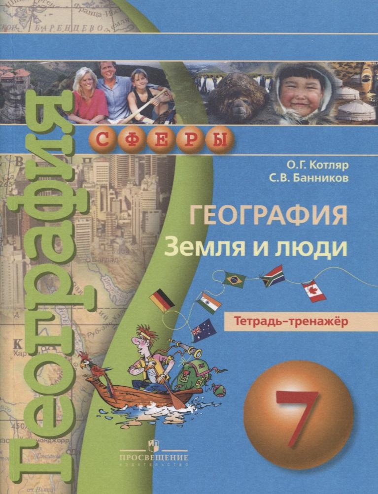География. Земля и люди. Тетрадь-тренажёр. 7 класс. Учебное пособие для общеобразовательных организаций