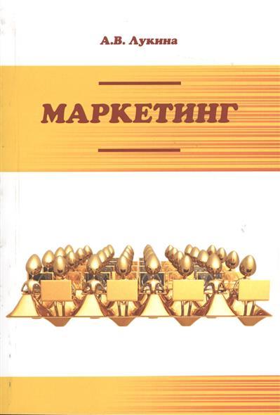 Лукина А. Маркетинг. 3-е издание, исправленное и дополненное коробкина т ред мюнхен 3 е издание исправленное и дополненное