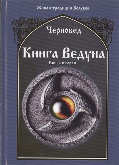 Черновед Книга Ведуна. Книга II черновед книга ведуна демонология книга v