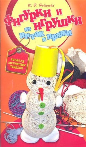 Новикова И. Фигурки и игрушки из ниток и пряжи и в новикова фигурки и игрушки из ниток и пряжи