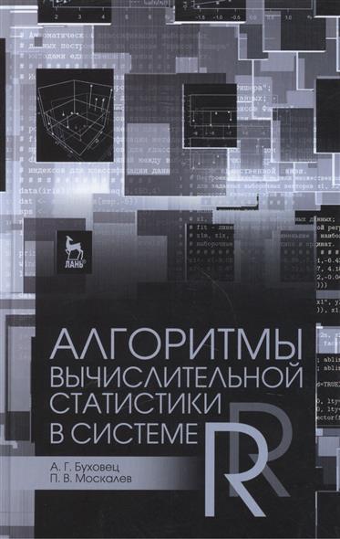 Буховец А.: Алгоритмы вычислительной статистики в системе R: учебное пособие. Издание второе, переработанное и дополненное