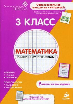 Воробьева М.: 3 класс. Математика. Развиваем интеллект. Рабочая тетрадь