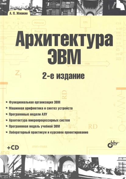Жмакин А. Архитектура ЭВМ Учеб. пос. ноутбук dell inspiron 3565 a9 9400 6gb 1tb dvd rw intel hd graphics 15 6 hd 1366x768 windows 10 black wifi bt cam