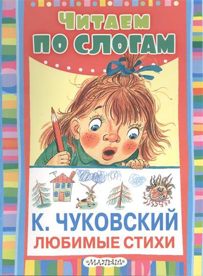 Чуковский К. Любимые стихи к и чуковский бармалей